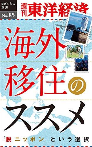 海外移住のススメ―週刊東洋経済eビジネス新書No.85の詳細を見る