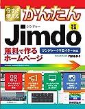 今すぐ使えるかんたん ジンドゥー Jimdo 無料で作るホームページ[改訂5版] (Imasugu Tsukaeru Kantan Series)