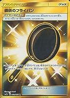 ポケモンカードゲームSM/鋼鉄のフライパン(UR)/ウルトラフォース