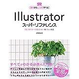 IllustratorスーパーリファレンスCC 2019 - CS6対応