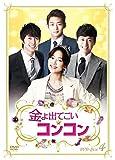 金よ出てこい☆コンコン DVD-BOX4