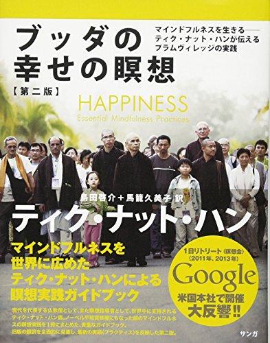 ブッダの幸せの瞑想【第二版】