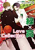 Love Collection 緑×高 (Philippe Comics)