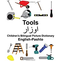 English-Pashto Tools Children's Bilingual Picture Dictionary