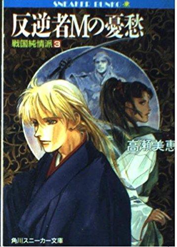 戦国純情派〈3〉反逆者Mの憂愁 (角川文庫―スニーカー文庫)の詳細を見る