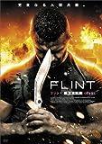 FLINT フリント・無敵の男 ≪2枚組/完全版≫ [DVD]