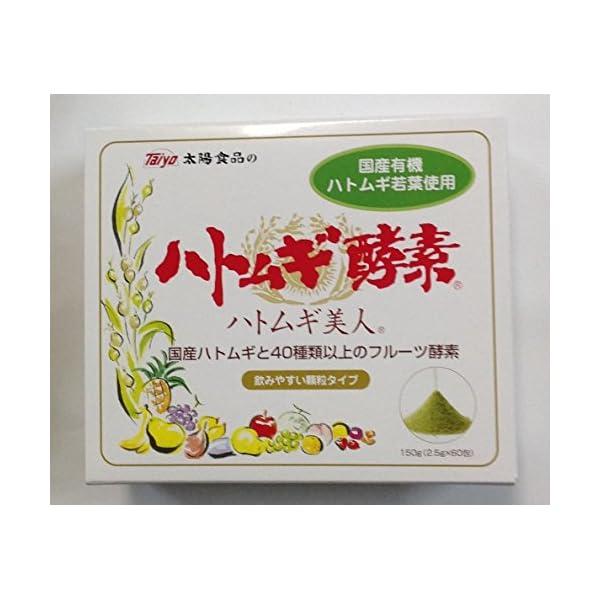 ハトムギ酵素 150g 太陽食品の商品画像
