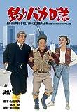 釣りバカ日誌[DVD]
