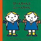 ぴーんちゃんとふぃーんちゃん (ブルーナの絵本)