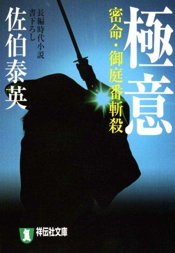 極意―密命・御庭番斬殺 (祥伝社文庫)の詳細を見る