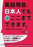 英語発音、日本人でもここまでできます。―発声から変える川合メソッド
