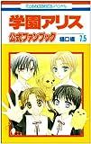 学園アリス7.5公式ファンブック (花とゆめCOMICSスペシャル)