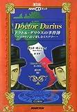 ドクトル・ダリウスの事件簿 NHK CDブック イタリア語で楽しむミステリー (NHK CDブック 普及版)