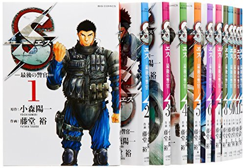 Sエス-最後の警官- コミック 1-20巻セット (ビッグコミックス)