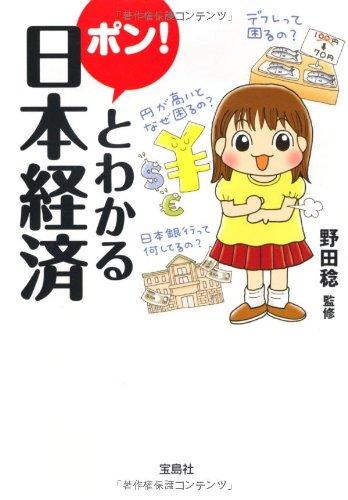 ポン!とわかる日本経済 (宝島SUGOI文庫) (宝島SUGOI文庫 D の 2-1)の詳細を見る