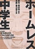 コミックホームレス中学生 / 田村 裕(麒麟) のシリーズ情報を見る