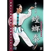 青木嘉教 蟷螂拳 [DVD]