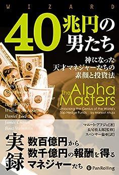 [マニート・アフジャ]の40兆円の男たち ──神になった天才マネジャーたちの素顔と投資法