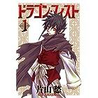ドラゴン・フィスト(1) (ウィングス・コミックス)