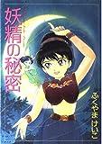 妖精の秘密 / ふくやま けいこ のシリーズ情報を見る