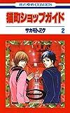 猫町ショップガイド 2 (花とゆめコミックス)