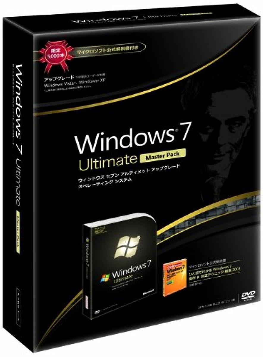 制限されたタイプライタージャングルWindows7 Ultimate アップグレード版 マスターパック