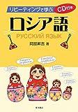 リピーティングで学ぶロシア語