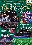 イルミネーション&ナイトアミューズメントぴあ 2019 (ぴあMOOK)