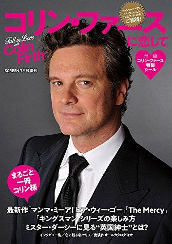 コリンファースに恋して SCREEN 2018年7月号増刊