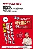 NHKためしてガッテン 健康の新常識事典