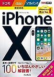 できるポケット iPhone X 基本&活用ワザ100 ドコモ/au/ソフトバンク完全対応 できるポケットシリーズ