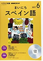 NHK CD ラジオ まいにちスペイン語 2017年6月号 (語学CD)