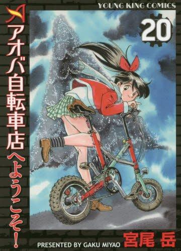 アオバ自転車店へようこそ! 20 (ヤングキングコミックス)