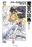 魔宮の凶鳥〈5〉戦いの決意―「真実の剣」シリーズ第8部 (ハヤカワ文庫FT)