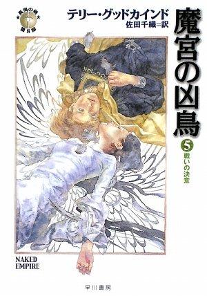 魔宮の凶鳥〈5〉戦いの決意―「真実の剣」シリーズ第8部 (ハヤカワ文庫FT)の詳細を見る