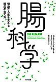 腸科学 健康な人生を支える細菌の育て方 (早川書房)