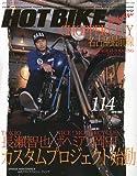 HOT BIKE Japan (ホットバイク・ジャパン) 2010年 07月号 [雑誌]