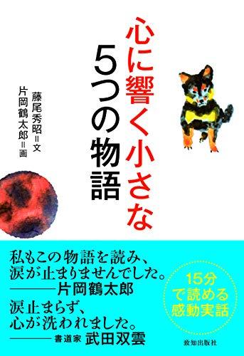 心に響く小さな5つの物語 (小さな人生論シリーズ)