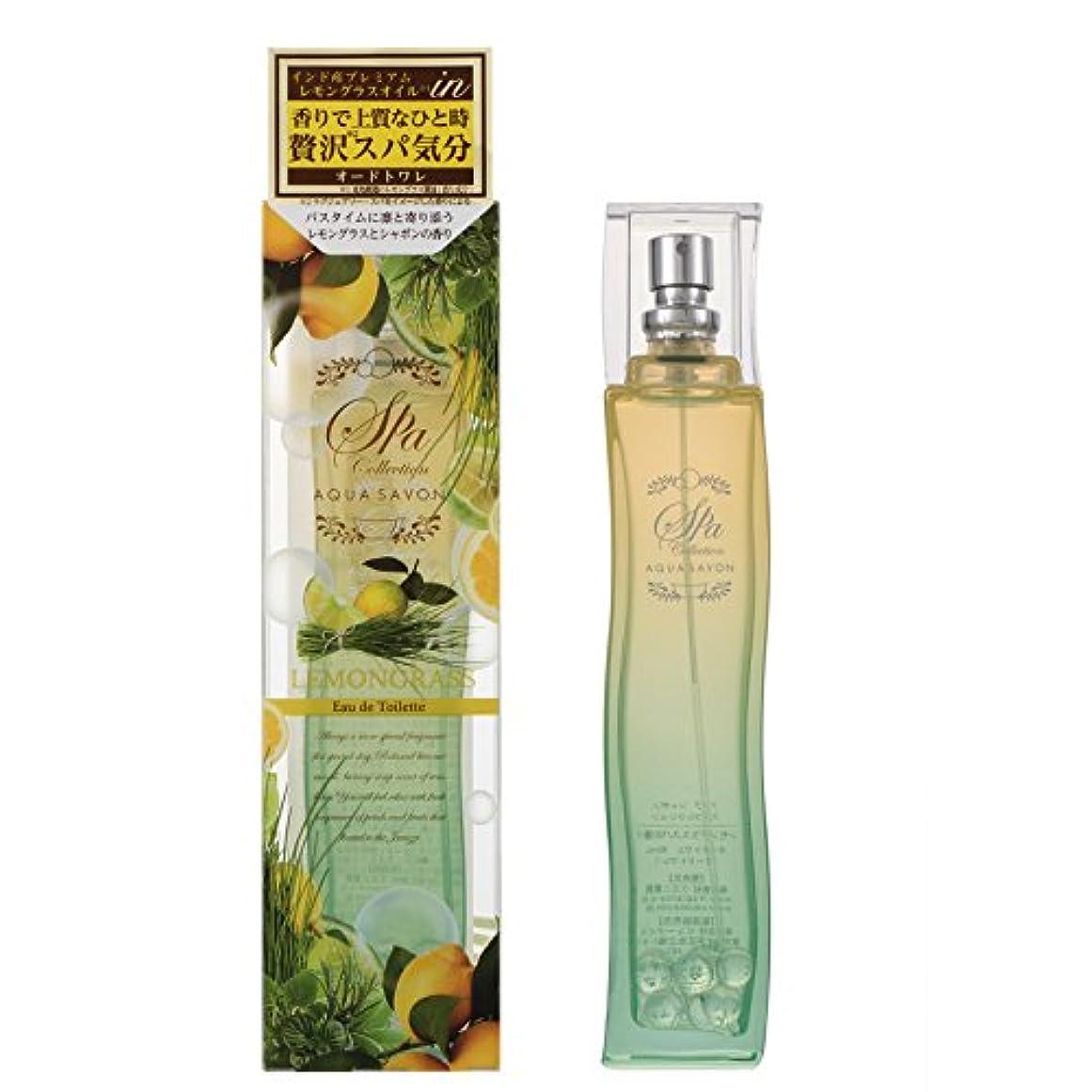 滅びる範囲円形のアクアシャボン スパコレクション レモングラススパの香り オードトワレ 80mL