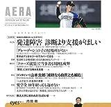 AERA (アエラ) 2019年 6/24 号【表紙:King & Prince】 [雑誌] 画像