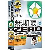 スーパーセキュリティZERO3台用(最新版)