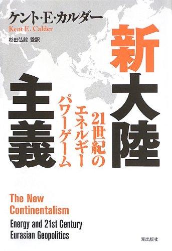 新大陸主義