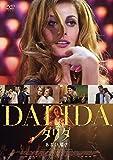 ダリダ〜あまい囁き〜[DABA-5460][DVD] 製品画像