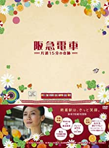 阪急電車 片道15分の奇跡 特別版 [DVD]
