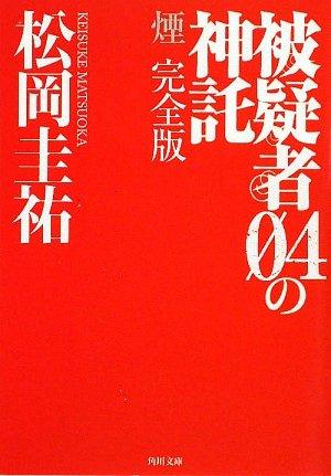 被疑者04の神託  煙 完全版 (角川文庫)の詳細を見る