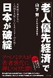 「老人優先経済」で日本が破綻 -