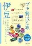 伊豆 第3版 (ブルーガイド プチ贅沢な旅)