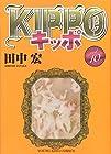 KIPPO 第10巻