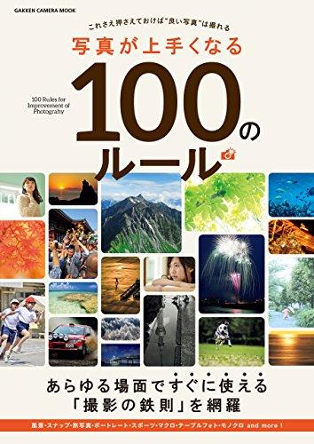 写真が上手くなる100のルール 学研カメラムック[Kindle版]