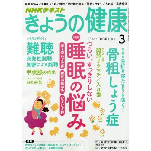 NHK きょうの健康 2017年 03 月号 [雑誌]